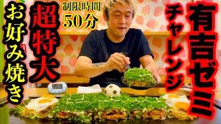 【大食い】有吉ゼミの大食いチャレンジメニュー「超広大!三種のお好み焼きフィールド(総重量3.6kg)制限時間50分」とバトってきた‼️【大胃王】