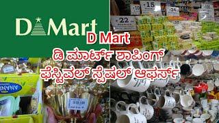 D Mart (ಡಿ ಮಾರ್ಟ್)Shopping Haul For Divali Festival