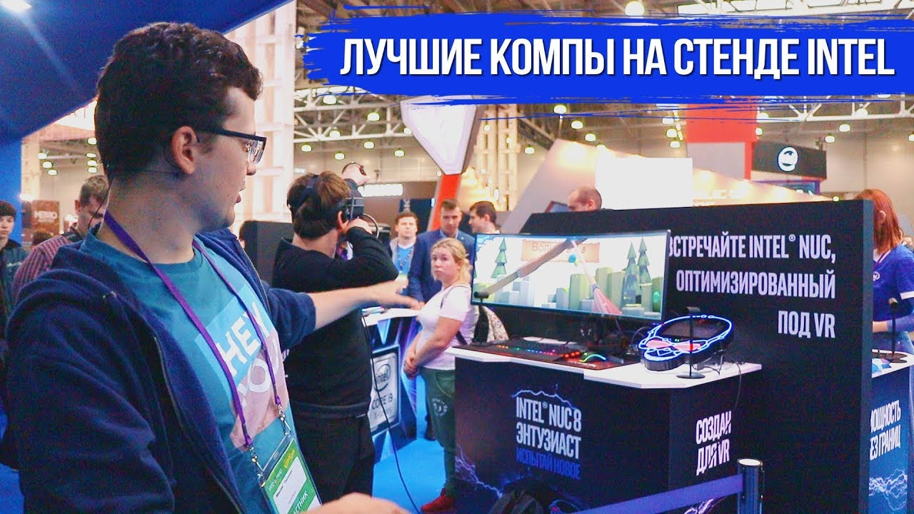 Лучшие компы и технологии на стенде intel! Игромир 2018
