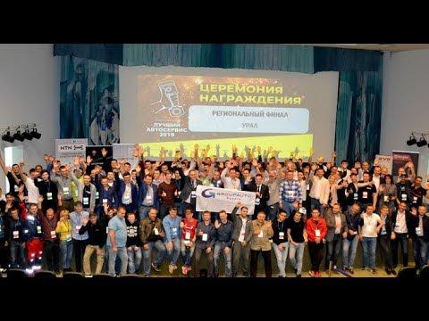 Лучший автосервис 2019 - Региональный финал (Урал) - Екатеринбург