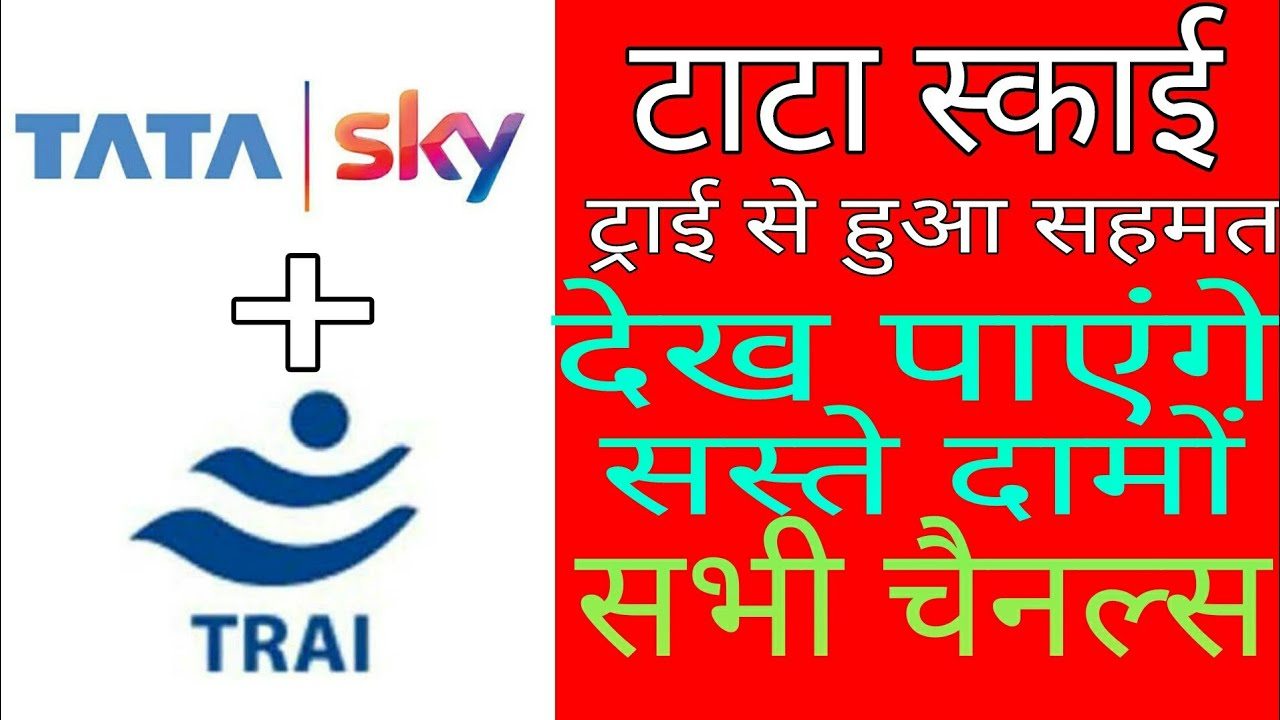 Tata Sky Will Implement Trai Rule Wef 29th December 2018 Youtube