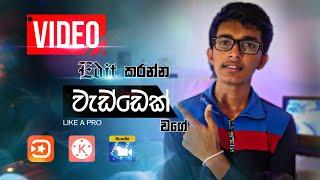 Best Video Editing Mobile Apps   Viva Video   Kinemaster   Powerdirector   Sinhala   Shavix Tec screenshot 4