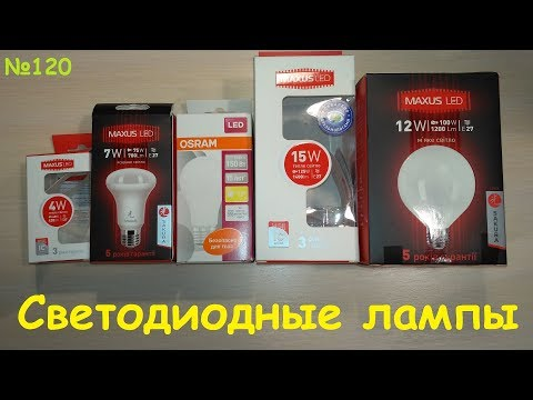 LED лампы Maxus и Osram - 2700K Vs 3000K - тёплый свет жёлтый и белый - мерцание ламп