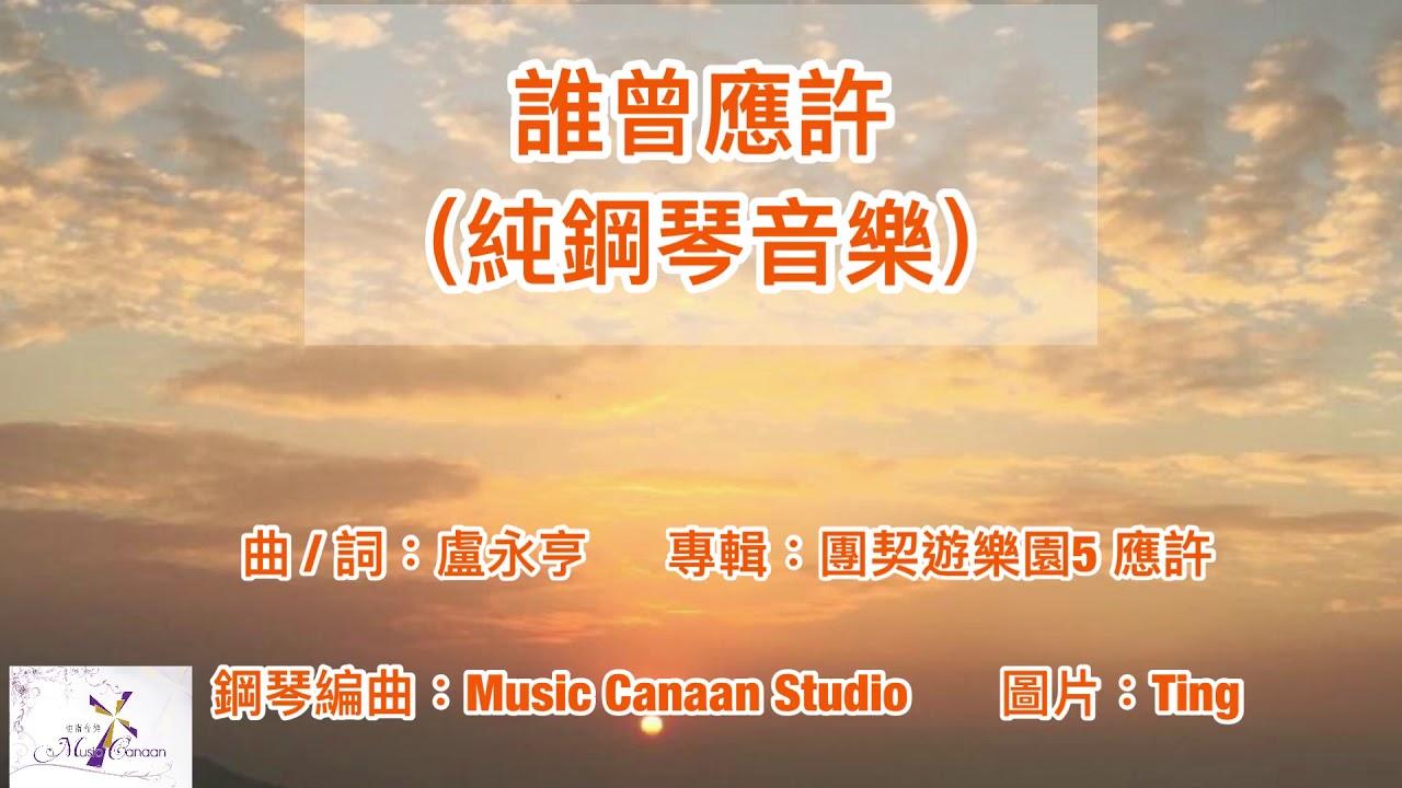 誰曾應許 詩歌 團契遊樂園 純音樂 靈修音樂 鋼琴音樂 基督教音樂 - YouTube
