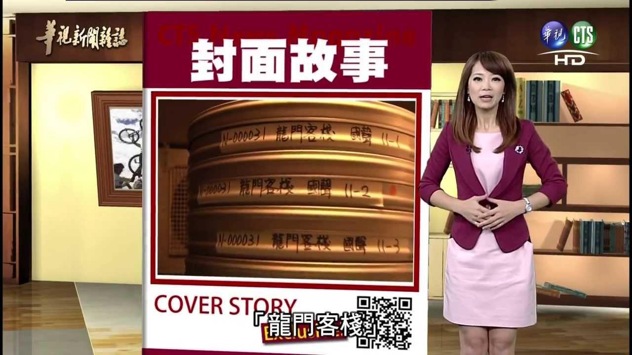 20131021-華視新聞雜誌-主播蘇瑋婷 - YouTube