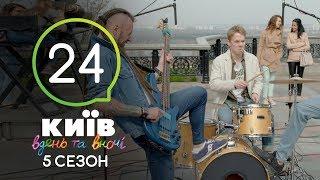 Киев днем и ночью - Серия 24 - Сезон 5