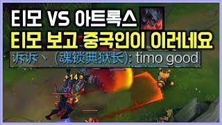 [항심] 티모 VS 아트록스, 티모 보고 감탄한 중국인 한마디. timo good.   TeeMo vs Atrox