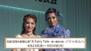 花組公演『A Fairy Tale -青い薔薇の精-』『シャルム!』制作発表会ダイジェスト