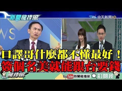 【精彩】口譯哥什麼都不懂最好! 吳子嘉:他簽個名美國就能跟台灣要錢!