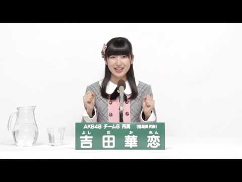 AKB48 49thシングル 選抜総選挙 アピールコメント AKB48 チーム8所属 福岡県代表 吉田華恋 (Karen Yoshida) 【特設サイト】 http://www.akb48.co.jp/sousenkyo49th/...