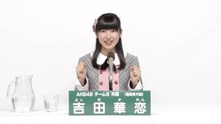 AKB48 49thシングル 選抜総選挙 アピールコメント AKB48 チーム8所属 福...