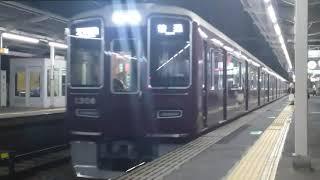 「最新編成 地下鉄線へ」 阪急1300系 北千里発車