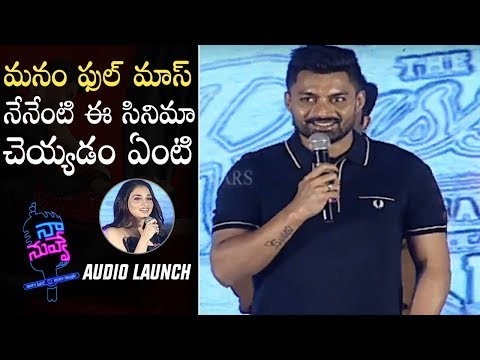 Nandamuri Kalyan Ram Fantastic Speech @ Naa Nuvve Movie Audio Launch | Manastars