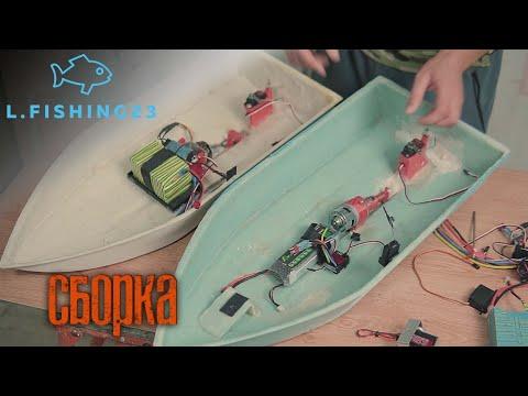 Радиоуправляемый катер для рыбалки своими руками схемы чертежи