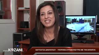 Βαγγελίτσα Δινοπούλου -  υποψήφια ευρωβουλεύτρια με την ΑΝΤΑΡΣΥΑ