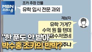 [MBN 프레스룸] 박수홍 조카의 반박?