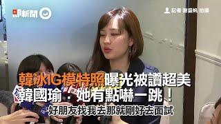 韓冰IG模特照曝光被讚超美 韓國瑜:她有點嚇一跳!