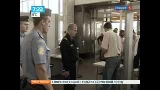 """Телеканал """"Россия 1"""" программа """"Утро России"""" 06.09.2011 года"""