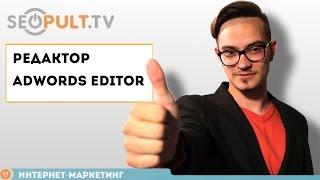 Редактор Adwords Editor Google AdWords возможности фильтры как пользоваться