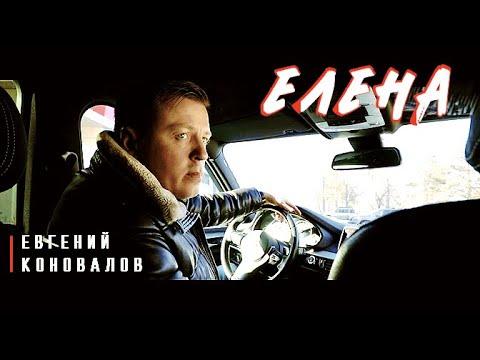 Смотреть клип Евгений Коновалов - Елена