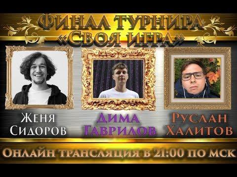 """Гаврилов, Халитов, Сидоров (ФИНАЛ) """"Своя Игра"""""""