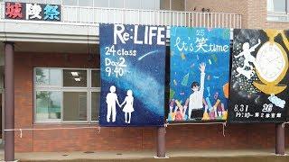 城陵祭前日の恵那高等学校 2019年8月30日