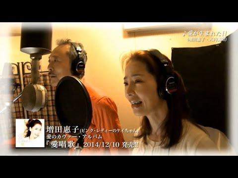 増田惠子・大内義昭「愛が生まれた日」 ピンク・レディーのケイちゃん 愛のカヴァー・アルバム『愛唱歌』