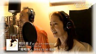 増田惠子 - 愛唱歌