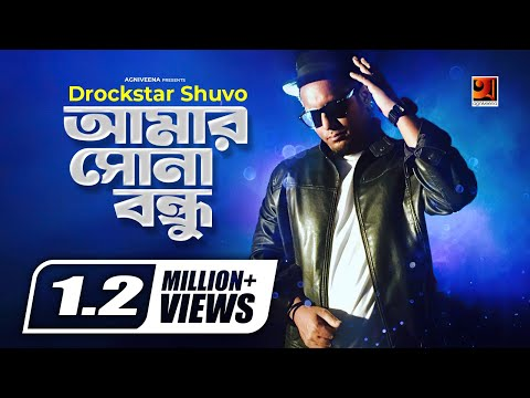 Amar Sona Bondhu || by DRockstar Shuvo | Album Onek Kichhu | Lyrical Video | ☢☢ EXCLUSIVE ☢☢