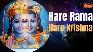 Sankirtan | Hare Ram Hare Krishna | Kankeshwari Devi