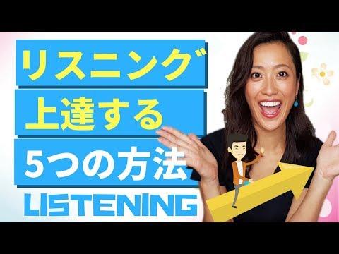 英語のリスニングが上達する5つの方法【発音上達・英会話上達にも効果アリ】