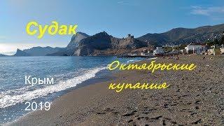 Крым, Судак, Пляж и море в октябре. Снова тепло, последние купальщики