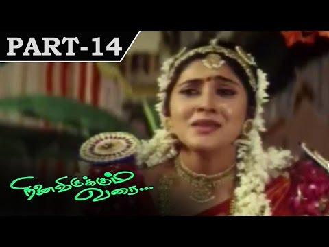 Ninaivirukkum Varai (1999) - Prabhu Deva - Keerthi Reddy - Tamil Movie In Part – 14/14