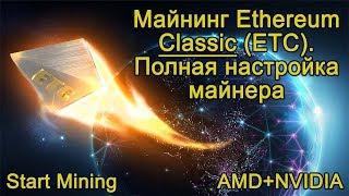 Майнинг Ethereum Classic (ETC). Полная настройка майнера