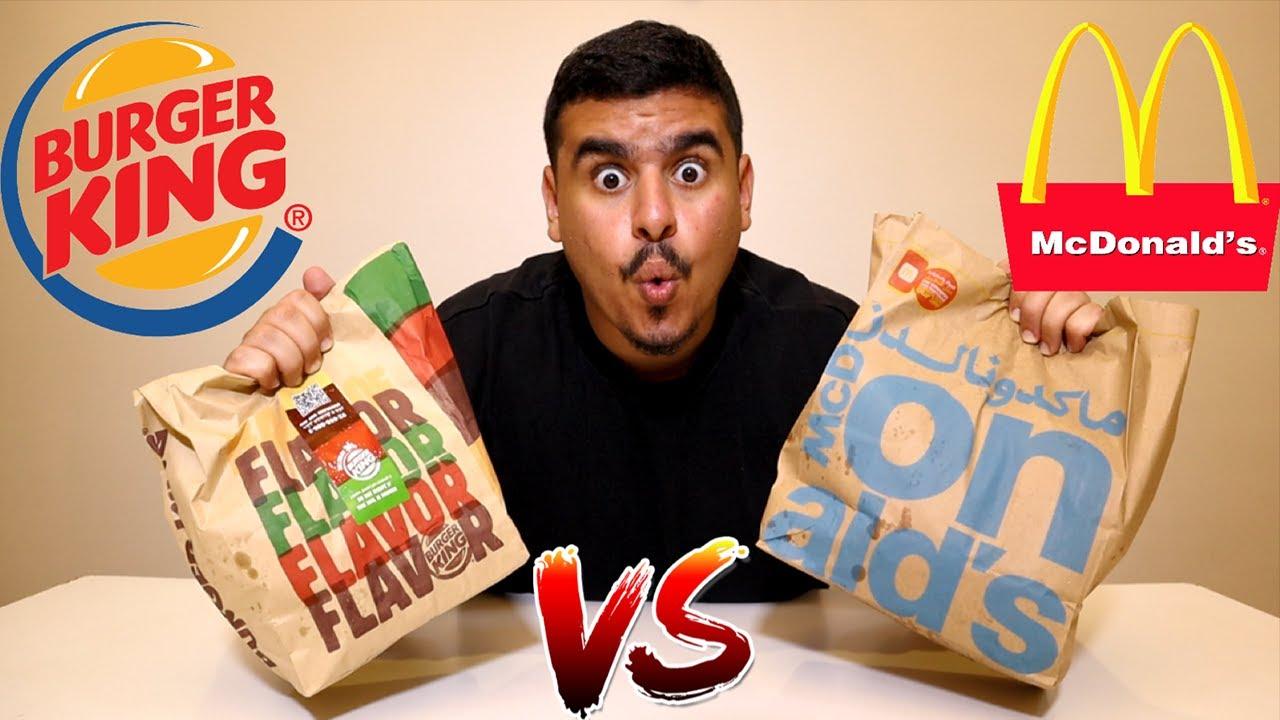 مقارنة | ماكدونالدز vs برجر كنج 🔥🍔 McDonald's VS BURGER KING