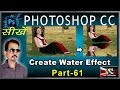 How to Create Water Effect in Photoshop CC / How to use Displace Option (Basic Series) Part-61