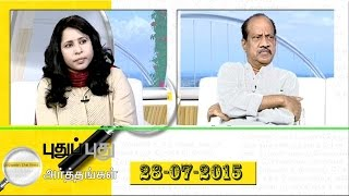 Puthu Puthu Arthangal today spl shows 28-07-2015 Puthiya Thalaimurai TV Show 28th July 2015 at srivideo