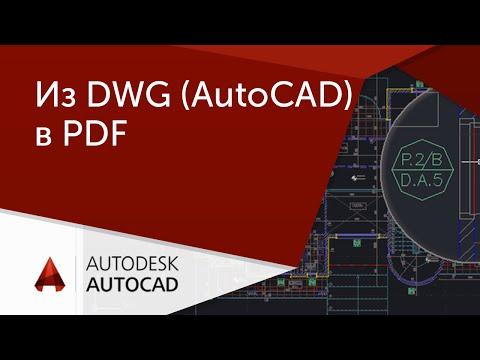 Как перевести файл из dwg в pdf