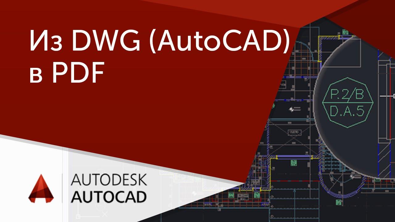 [AutoCAD для начинающих] Из DWG в PDF