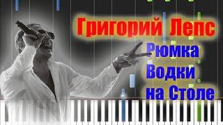 Григорий Лепс - Рюмка Водки на Столе Piano Cover [Synthesia Piano Tutorial]
