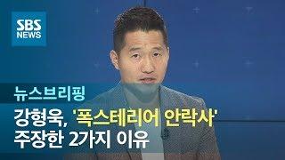 [인터뷰] 강형욱, '폭스테리어 안락사' 주장한 2가지 이유 / SBS / 주영진의 뉴스브리핑