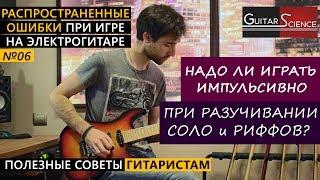 Надо ли играть импульсивно при разучивании риффов и соло на гитаре
