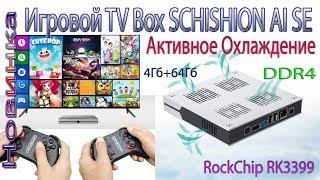 Новинка Scishion AI SE Самый мощный игровой TV Box из Китая с активным охлаждением Обзор