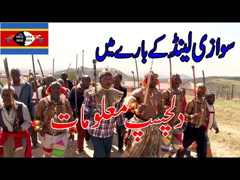 Amazing Facts about Swaziland in Urdu/Hindi - Swaziland a Amazing African Country || UTS Facts