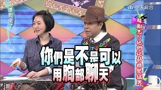 2015.03.26康熙來了 超勵志!!他們從弱雞變猛男Ⅰ