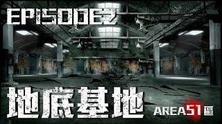 卓飛 Area51 EP002 - 地底基地 (2014/5/18)
