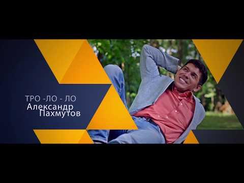Александр Пахмутов   Тро ло ло
