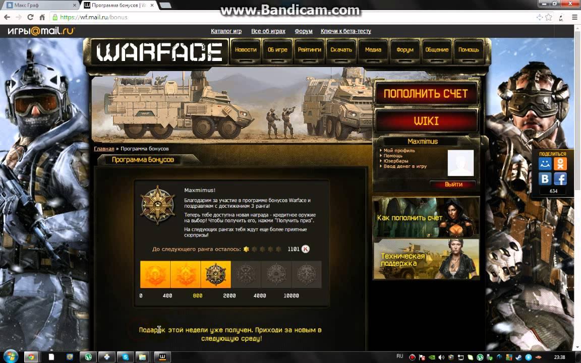 новость: в warface пополнили бонусную программу