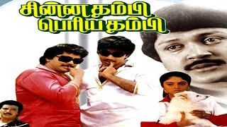Chinna Thambi Periya Thambi || Full Tamil Movie || Sathyaraj, Prabhu, Nadhiya