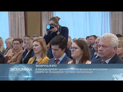 Новости Беларуси 28 ноября 2019  16:00